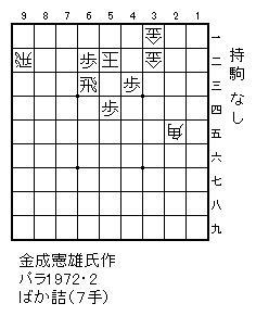 Kanenari8